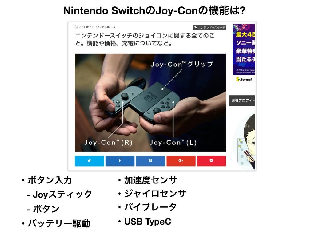 ܦӦऀݽಠͰ͋Δ Nintendo SwitchͷJoy-Conͷػ? ɾϘλϯೖྗ -...
