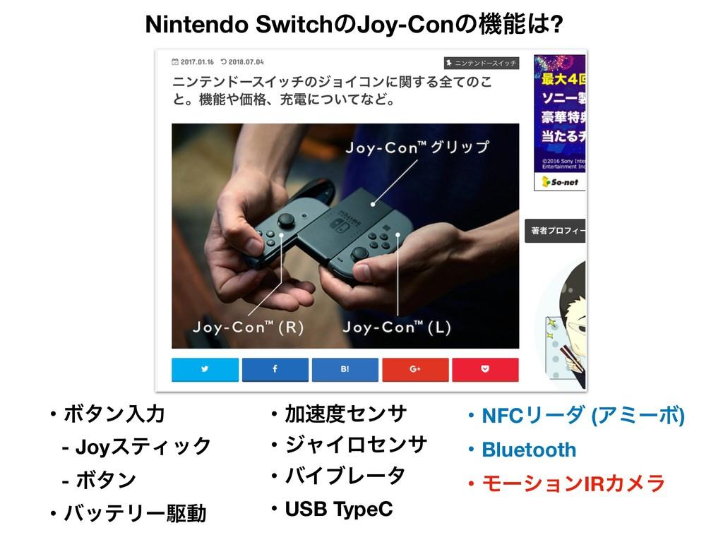 ܦӦऀݽಠͰ͋Δ Nintendo SwitchͷJoy-Conͷػ? ɾNFCϦʔμ ...