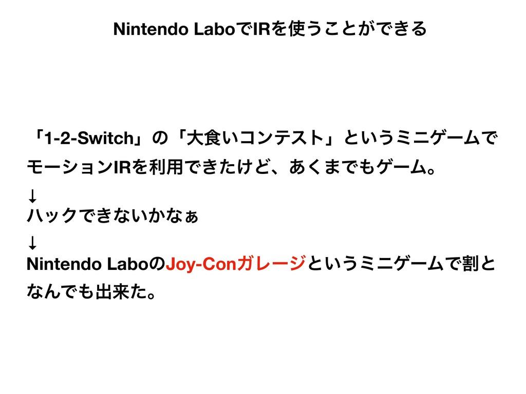 Nintendo LaboͰIRΛ͏͜ͱ͕Ͱ͖Δ ʮ1-2-Switchʯͷʮେ৯͍ίϯςε...