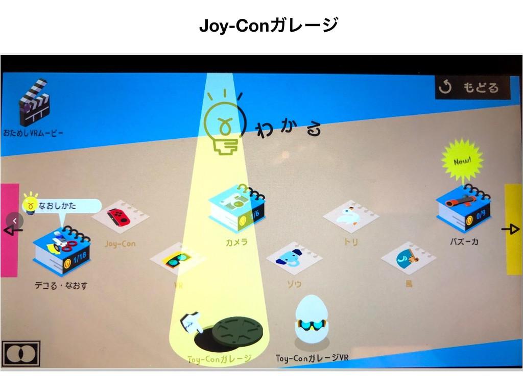 Joy-ConΨϨʔδ