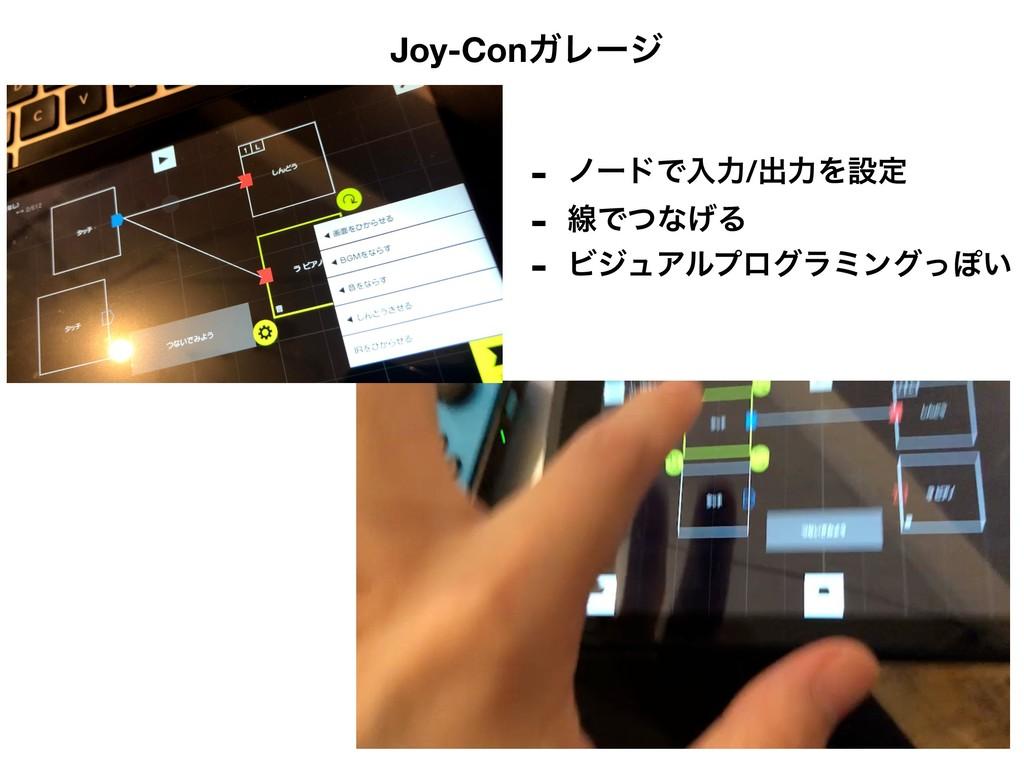 Joy-ConΨϨʔδ - ϊʔυͰೖྗ/ग़ྗΛઃఆ - ઢͰͭͳ͛Δ - ϏδϡΞϧϓϩάϥ...