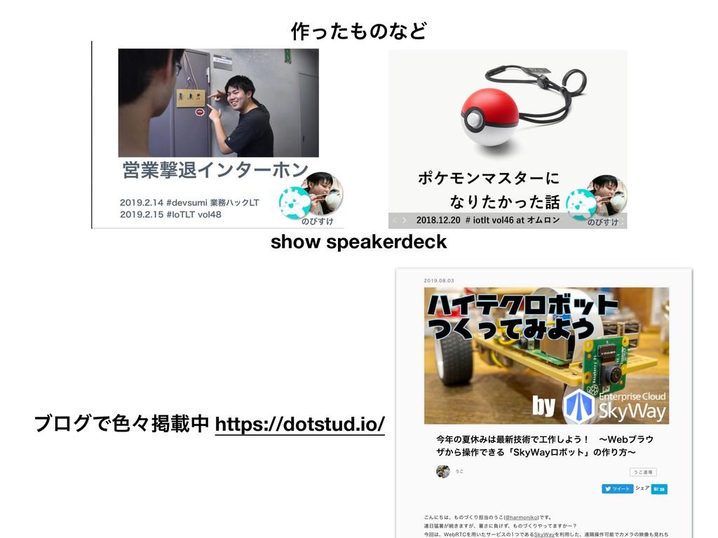 show speakerdeck ϒϩάͰ৭ʑܝࡌத https://dotstud.io/ ...