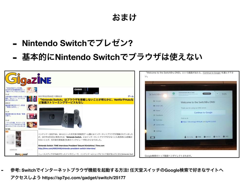 ͓·͚ - Nintendo SwitchͰϓϨθϯ? - جຊతʹNintendo Swit...