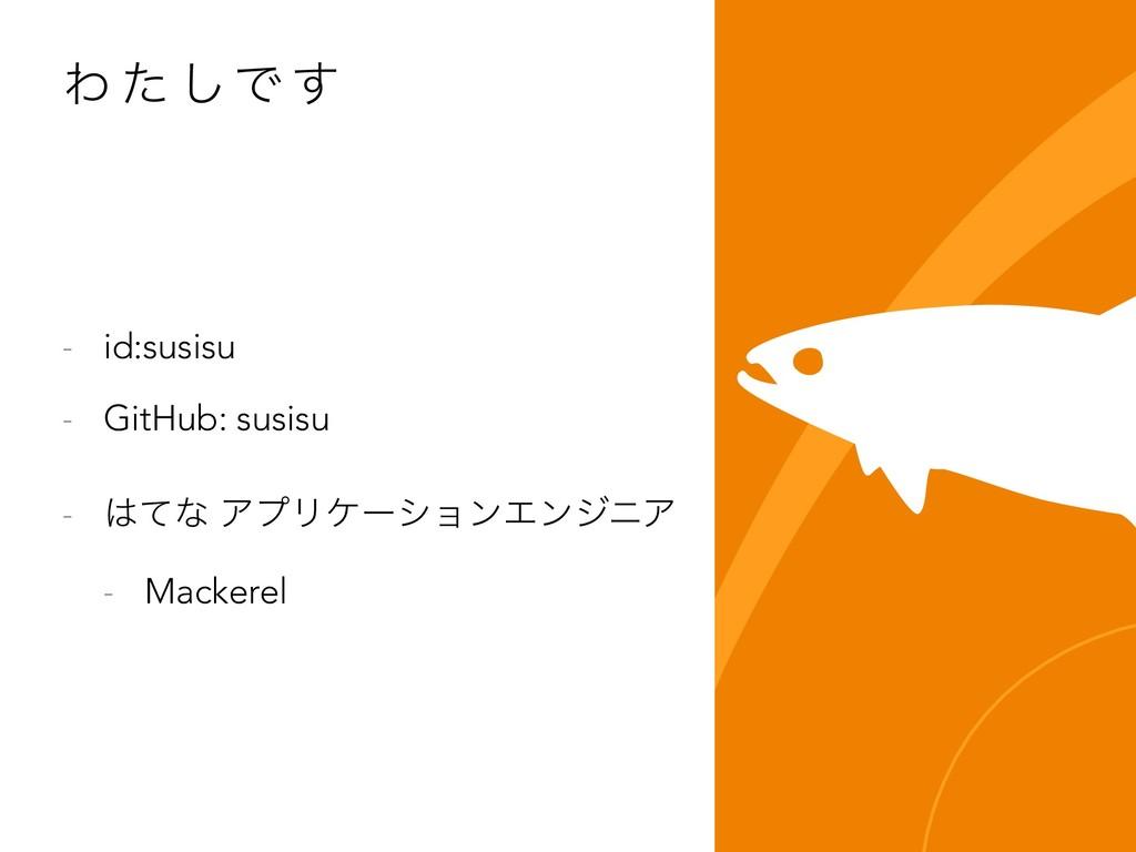 Θ ͨ ͠Ͱ ͢ - id:susisu - GitHub: susisu - ͯͳ ΞϓϦ...