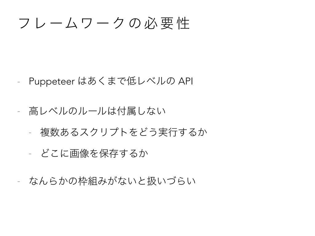 ϑ Ϩ ʔϜϫ ʔ Ϋ ͷ ඞ ཁ ੑ - Puppeteer ͋͘·ͰϨϕϧͷ API ...