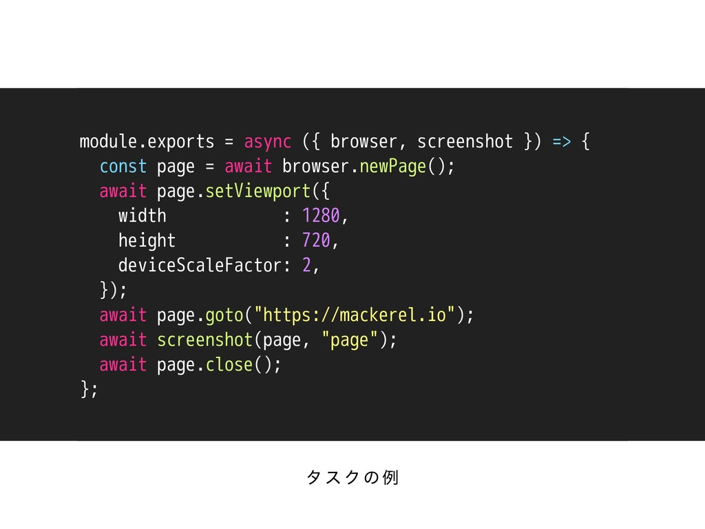module.exports = async ({ browser, screenshot }...