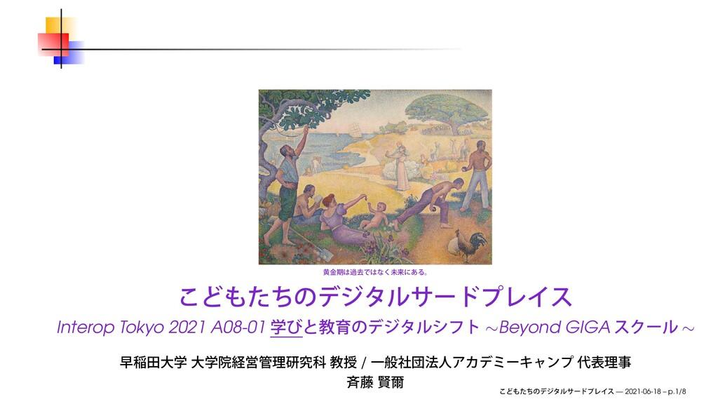 Interop Tokyo 2021 A08-01 ∼Beyond GIGA ∼ / — 20...