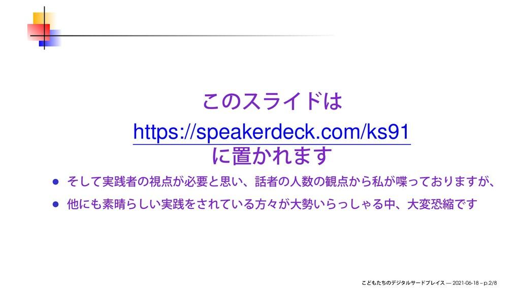 https://speakerdeck.com/ks91 — 2021-06-18 – p.2...