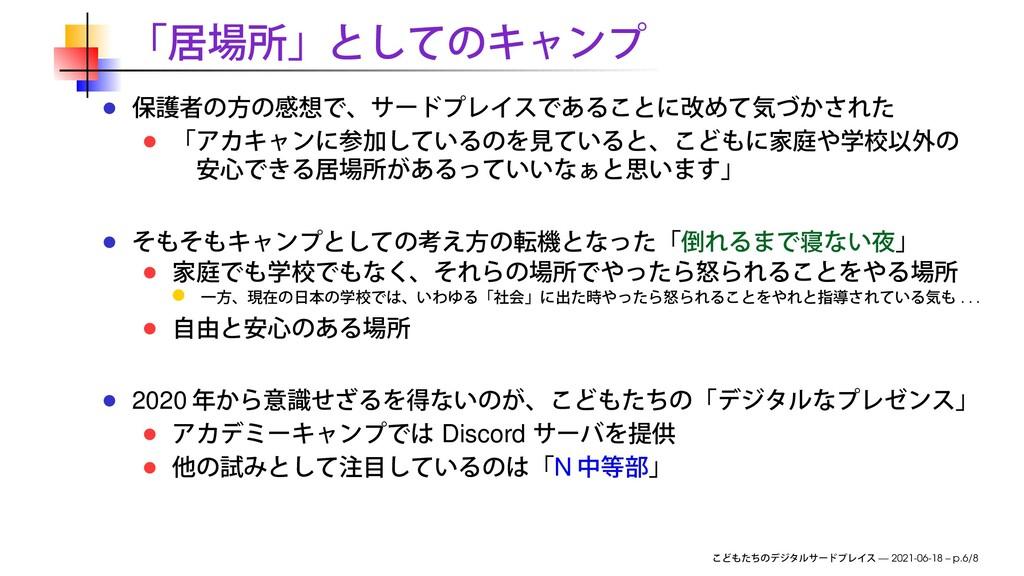 . . . 2020 Discord N — 2021-06-18 – p.6/8