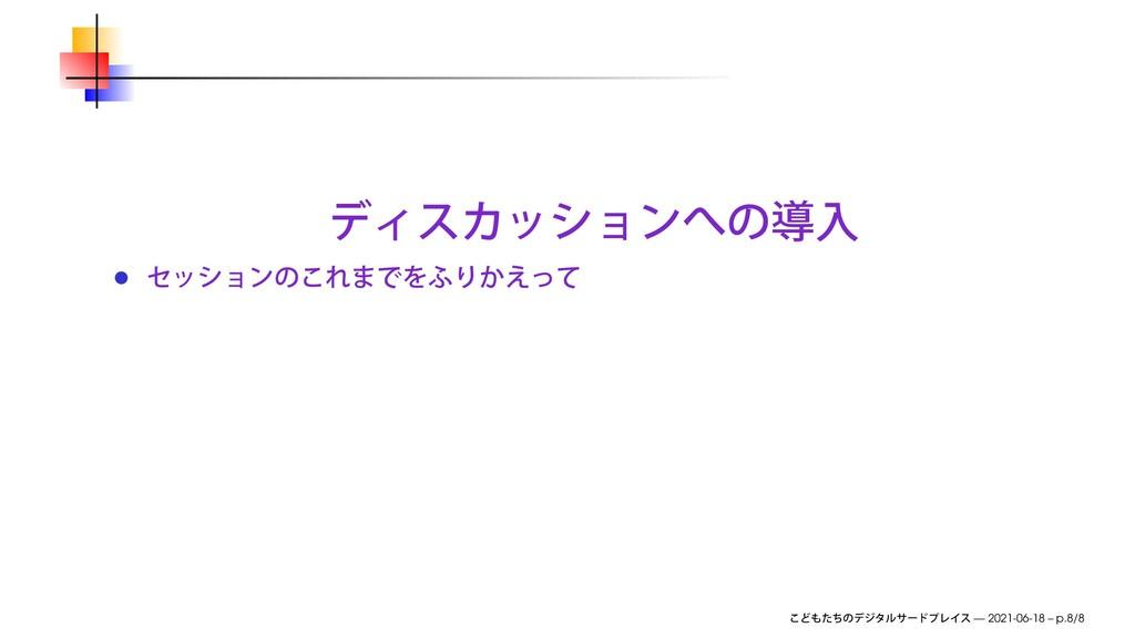 — 2021-06-18 – p.8/8