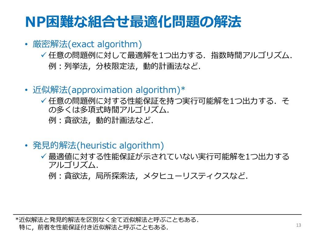 NP困難な組合せ最適化問題の解法 • 厳密解法(exact algorithm) ü 任意の問...