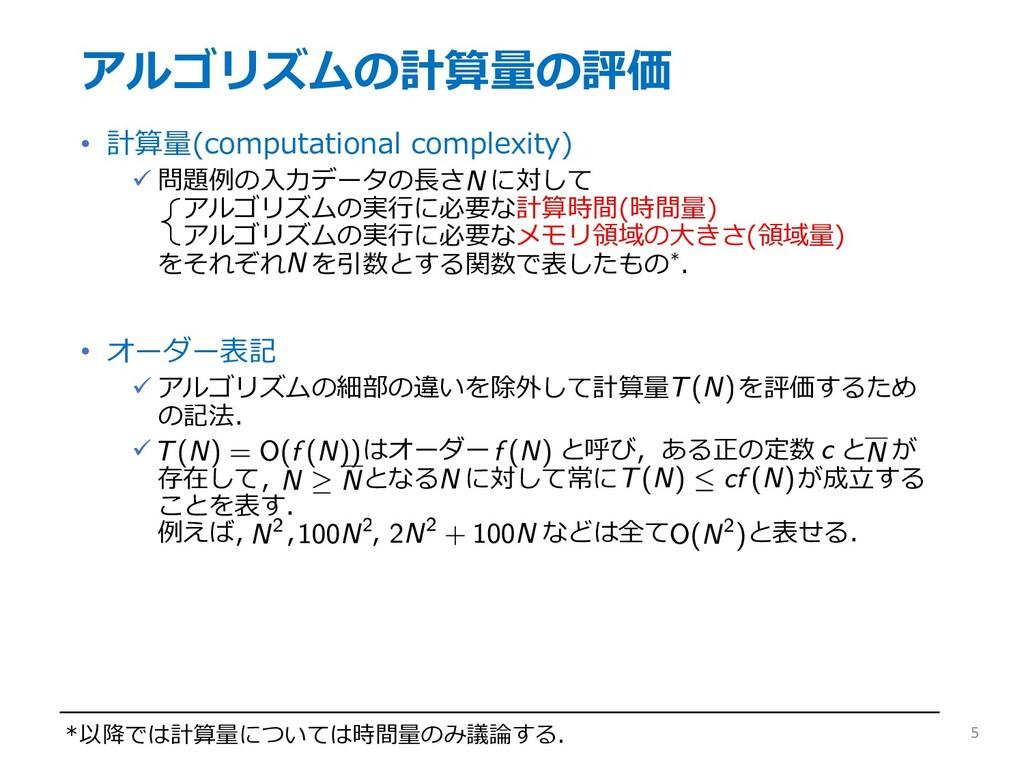 アルゴリズムの計算量の評価 • 計算量(computational complexity) ü...