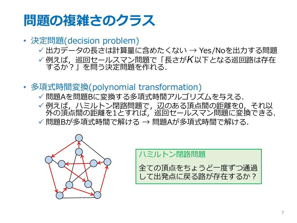 問題の複雑さのクラス • 決定問題(decision problem) ü 出⼒データの⻑さは...