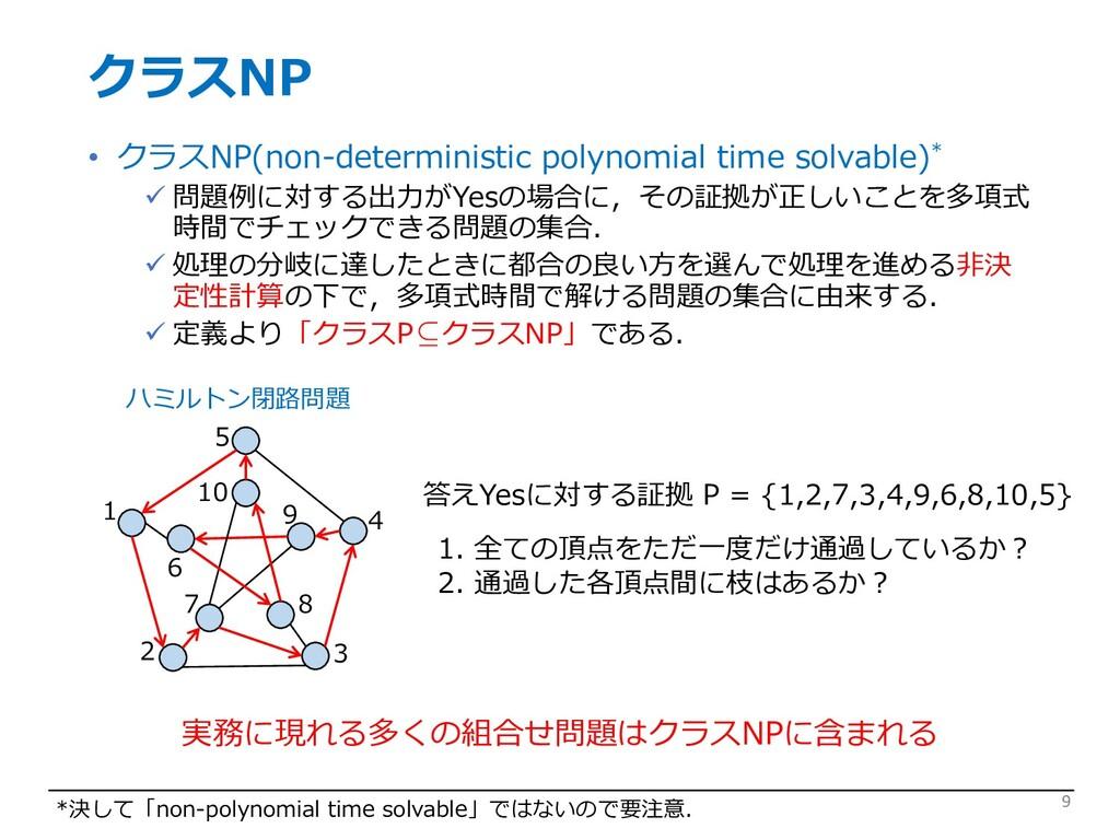 クラスNP • クラスNP(non-deterministic polynomial time...