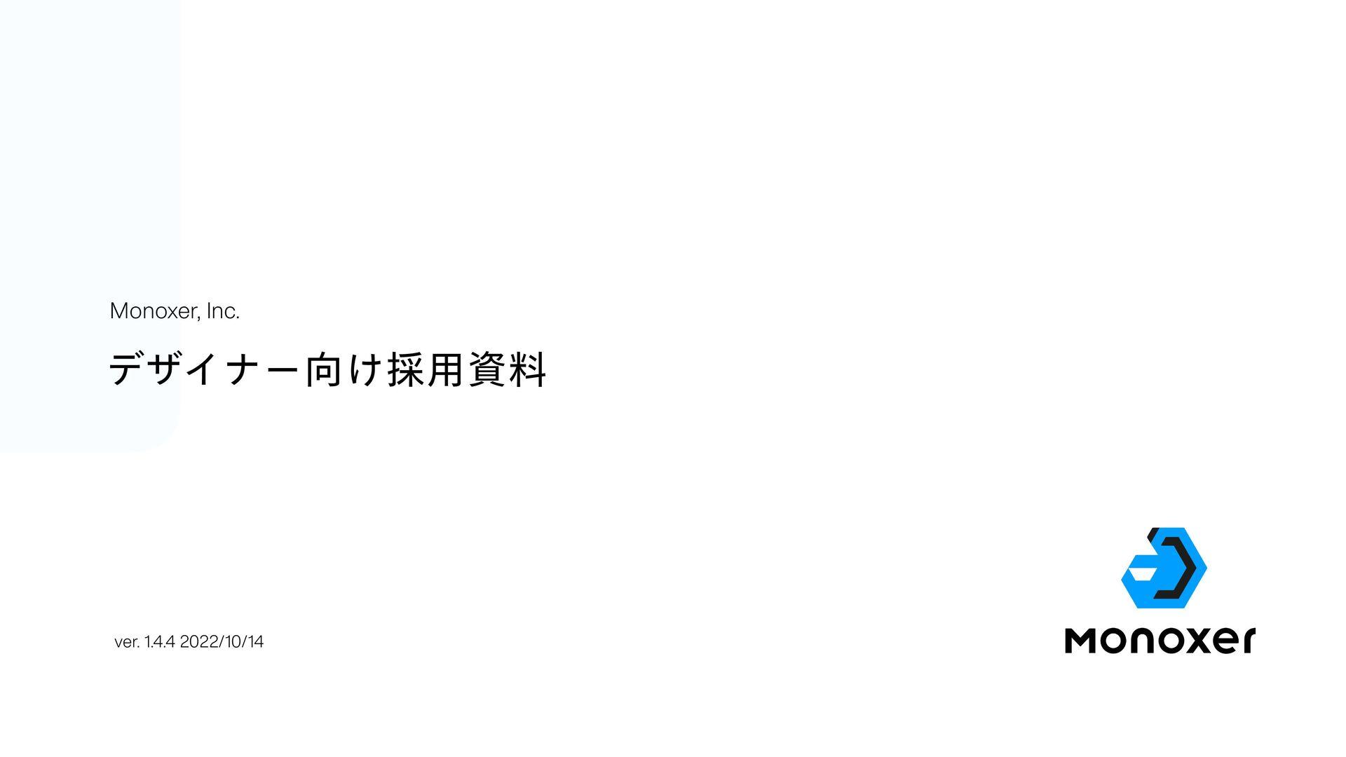 σβΠφʔ͚࠾༻ྉ Monoxer, Inc. ver. 1.3.1