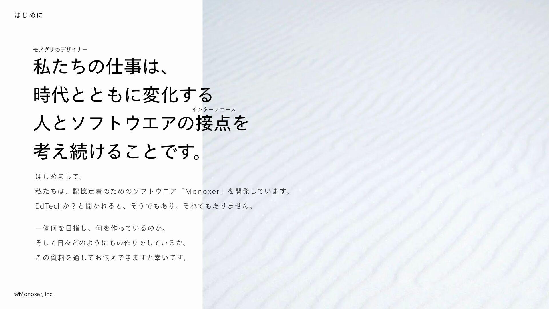 @Monoxer, Inc. ͡Ίʹ 2 ࢲͨͪͷɺ ͱͱʹมԽ͢Δ ਓͱι...