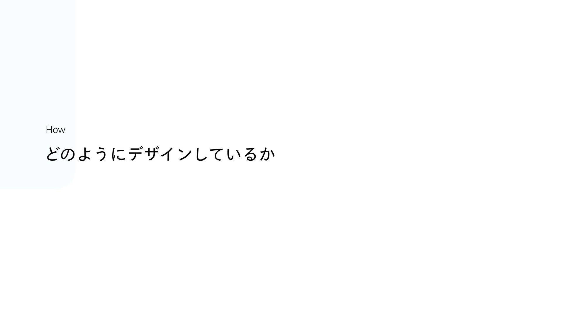 ͲͷΑ͏ʹσβΠϯ͍ͯ͠Δ͔ How