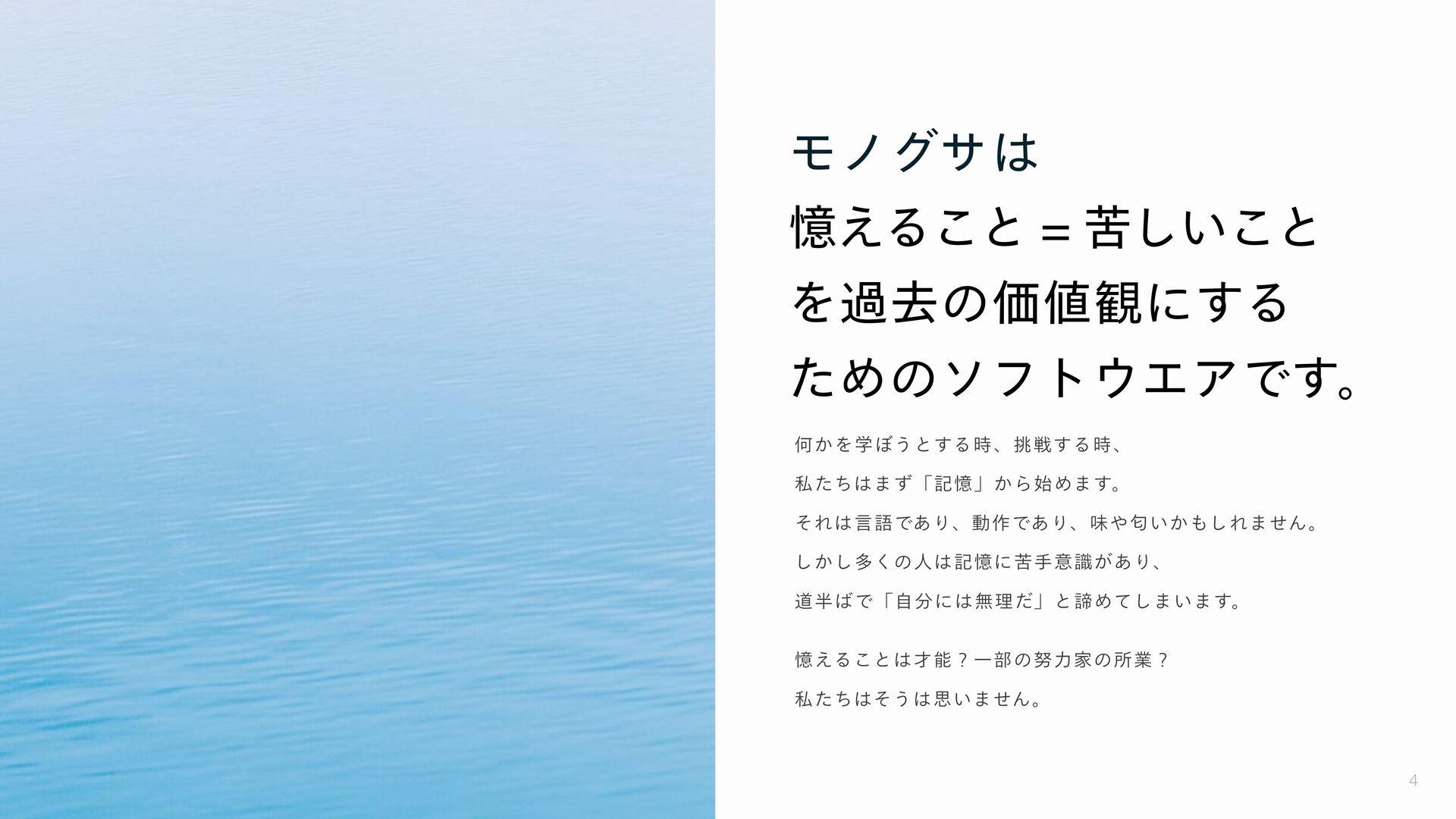 @Monoxer, Inc. ͡Ίʹ 4 Կ͔Λֶ΅͏ͱ͢Δɺઓ͢Δɺ ࢲͨͪ·ͣ...