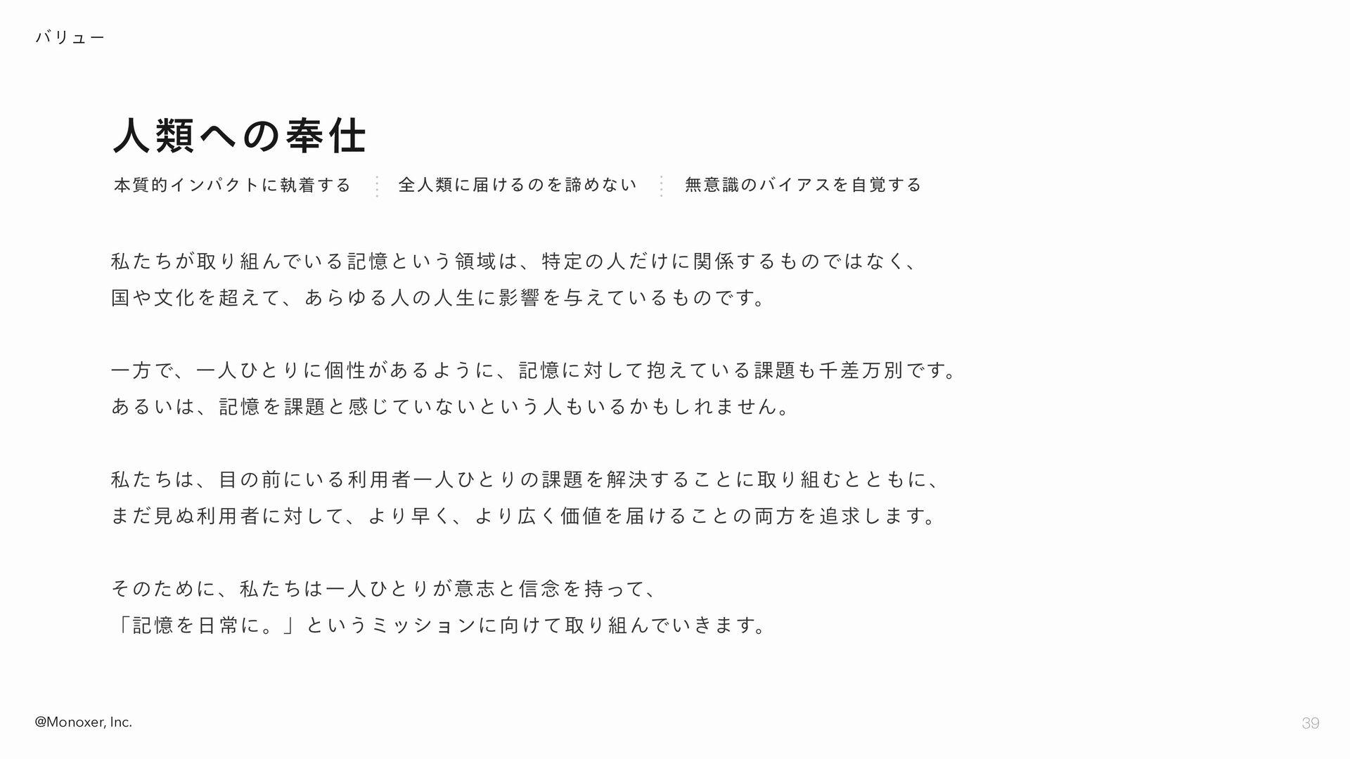 ืूཁ߲ @Monoxer, Inc. w ળྑ w ݠڏ w Ժ͔ w ֶशҙཉ͕ߴ...