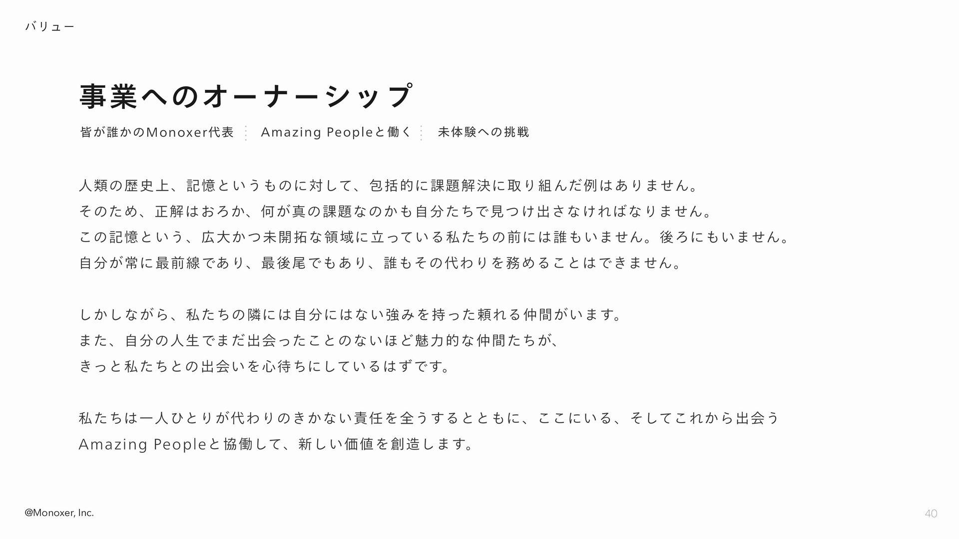 બߟϓϩηε 40 40 @Monoxer, Inc. Ԡื ΧδϡΞϧ໘ஊ ࠷ऴ໘ ఆ ...