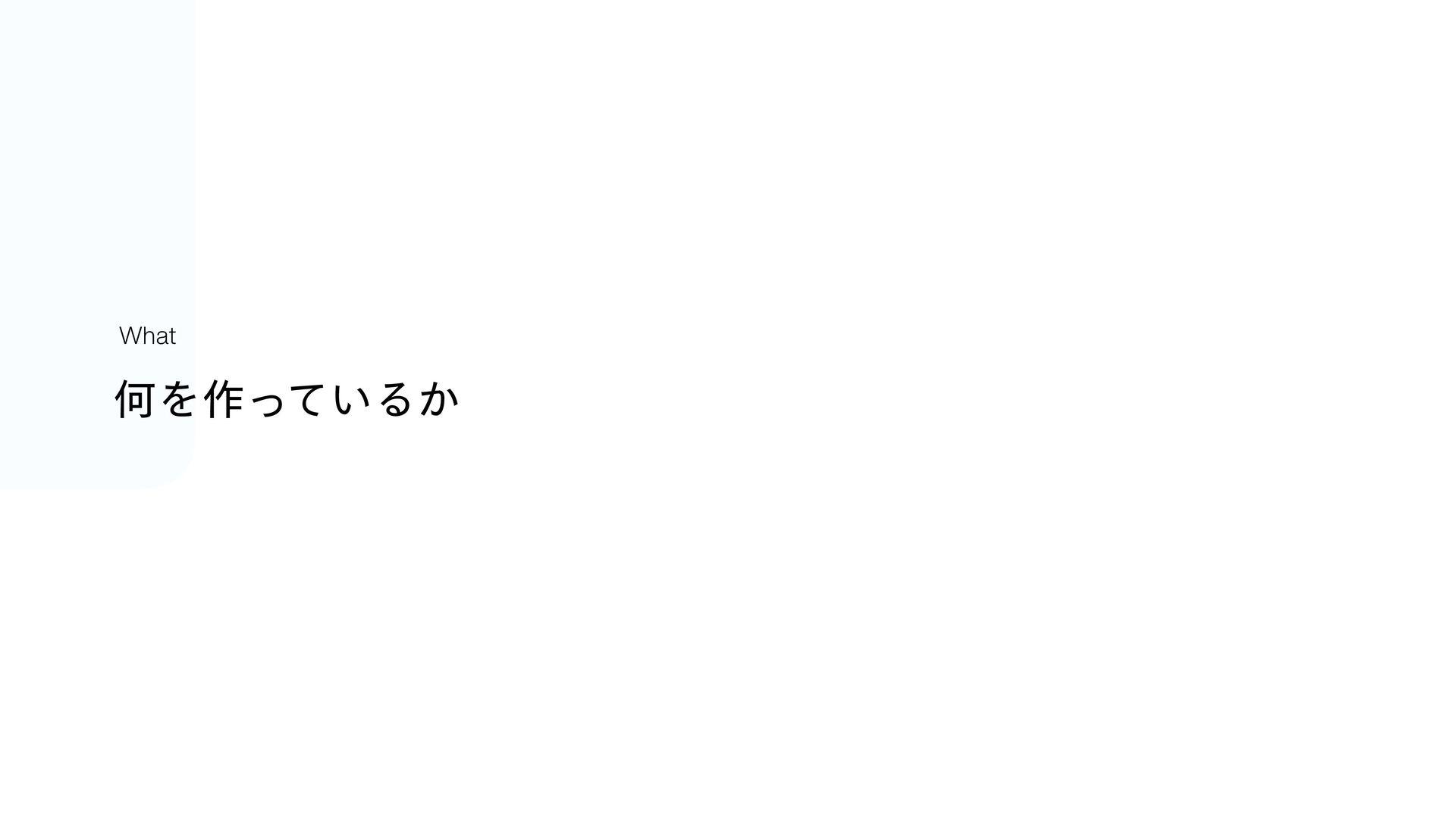 ԿΛ࡞͍ͬͯΔ͔ What