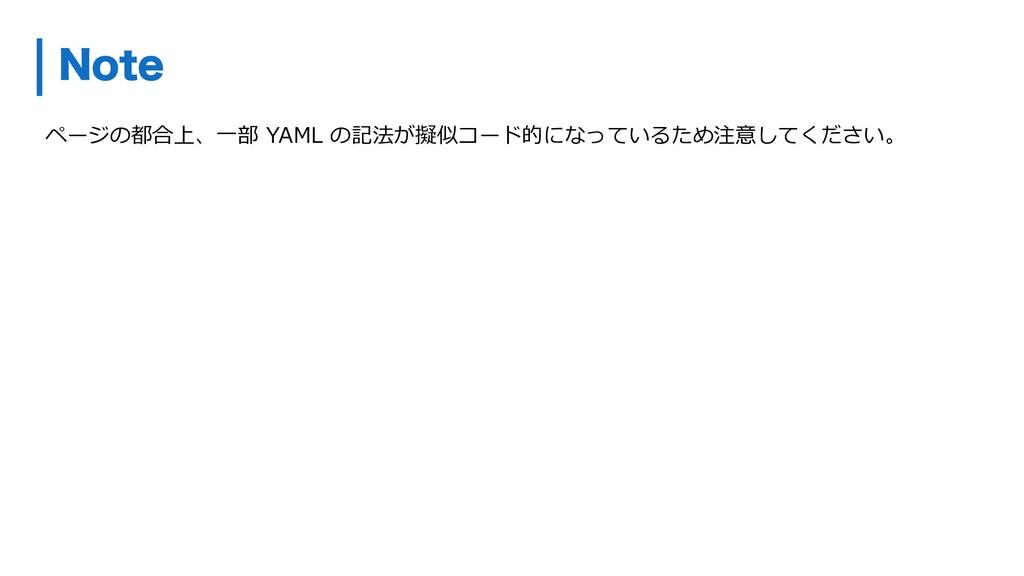 ページの都合上、⼀部 YAML の記法が擬似コード的になっているため注意してください。 /PUF