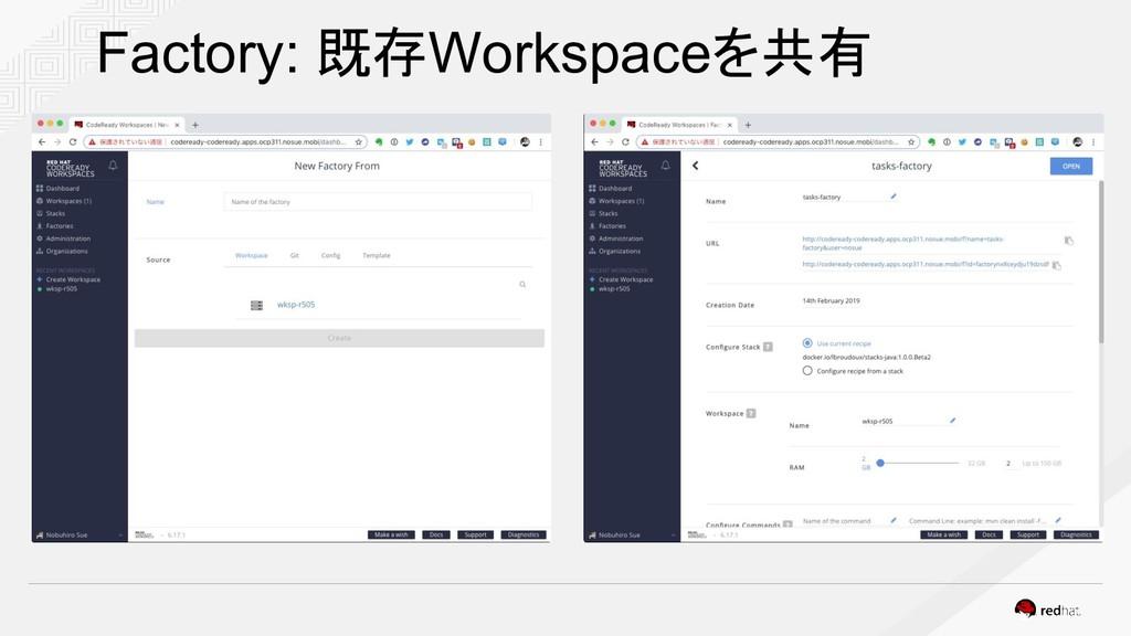 Factory: 既存Workspaceを共有