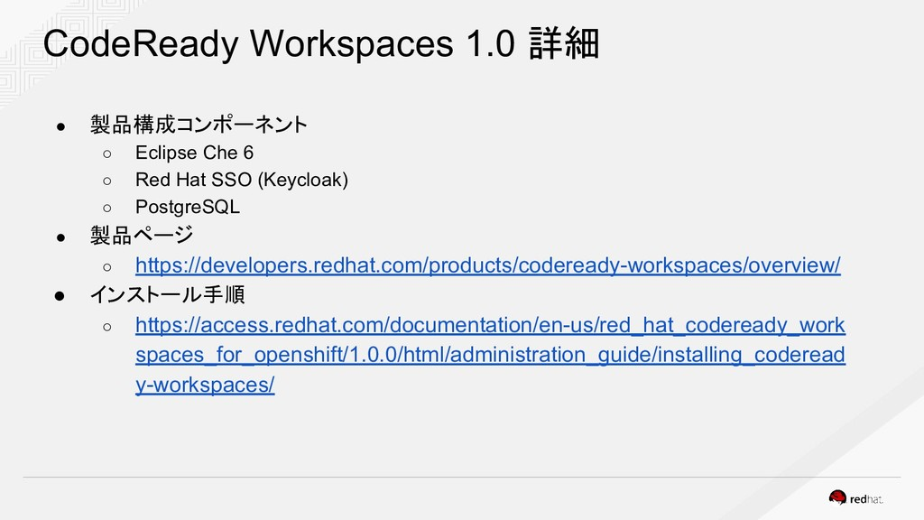 CodeReady Workspaces 1.0 詳細 ● 製品構成コンポーネント ○ Ecl...