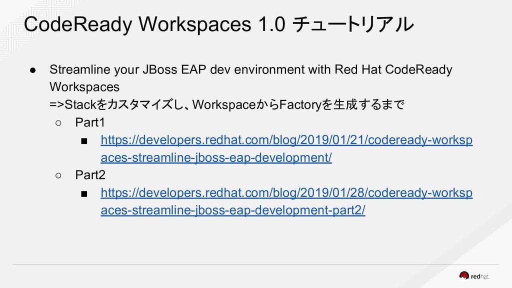 CodeReady Workspaces 1.0 チュートリアル ● Streamline y...