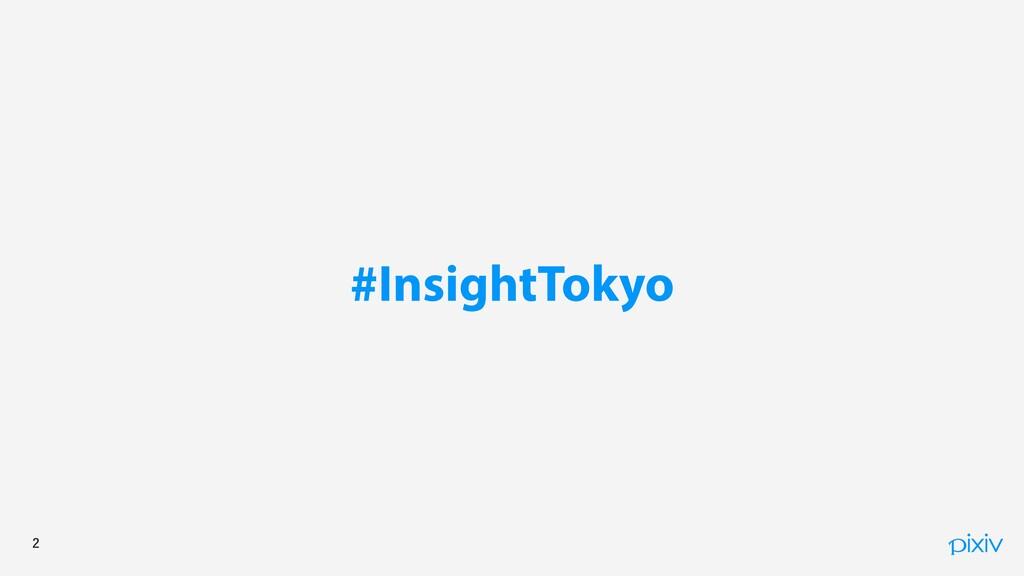 #InsightTokyo