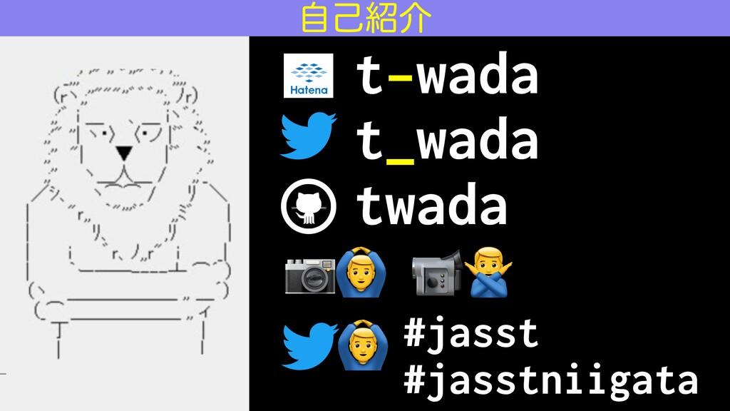 t-wada t_wada twada    #jasst #jasstniigata ࣗݾհ