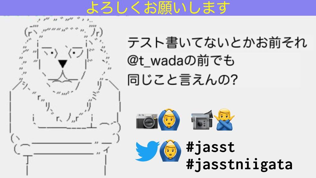 #jasst #jasstniigata ΑΖ͓͘͠ئ͍͠·͢