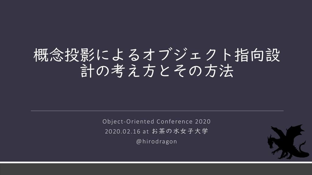 概念投影によるオブジェクト指向設 計の考え方とその方法 Object-Oriented Con...
