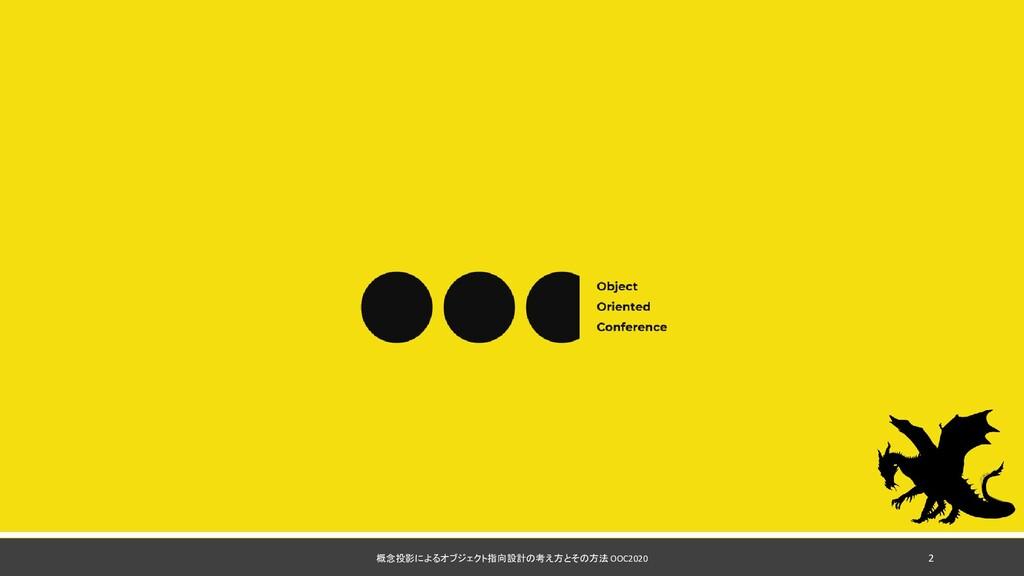 概念投影によるオブジェクト指向設計の考え方とその方法 OOC2020 2