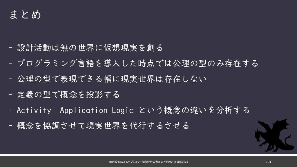 概念投影によるオブジェクト指向設計の考え方とその方法 OOC2020 104 まとめ - 設計...