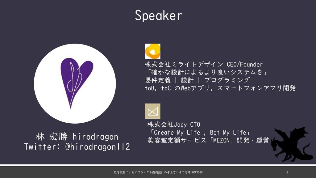 Speaker 林 宏勝 hirodragon Twitter: @hirodragon112...