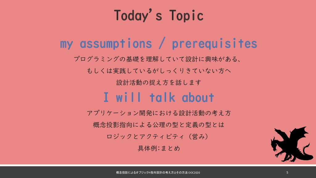 Today's Topic my assumptions / prerequisites プロ...