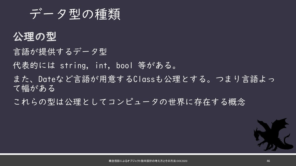 データ型の種類 公理の型 言語が提供するデータ型 代表的には string, int, boo...