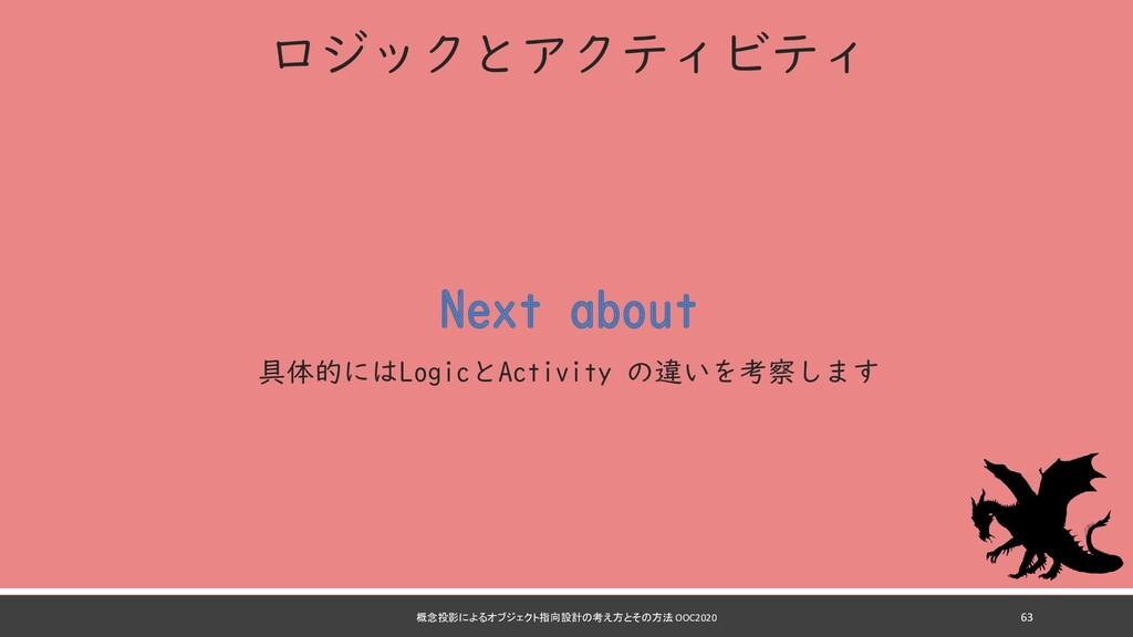 ロジックとアクティビティ Next about 具体的にはLogicとActivity の違い...