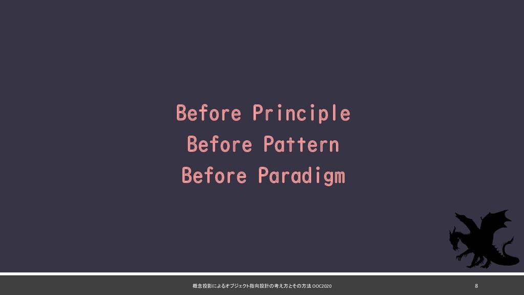 Before Principle Before Pattern Before Paradigm...