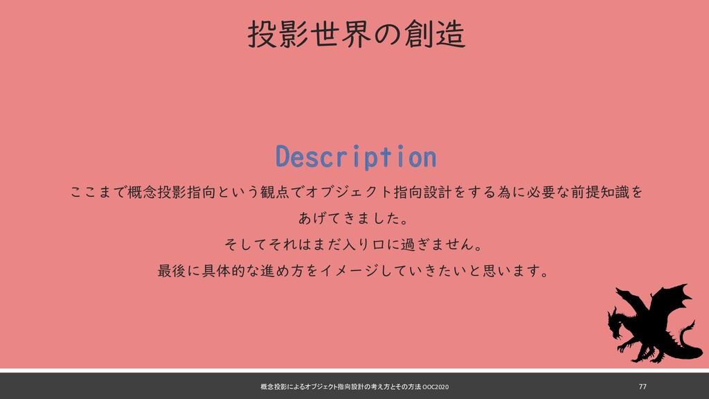 投影世界の創造 Description ここまで概念投影指向という観点でオブジェクト指向設計を...