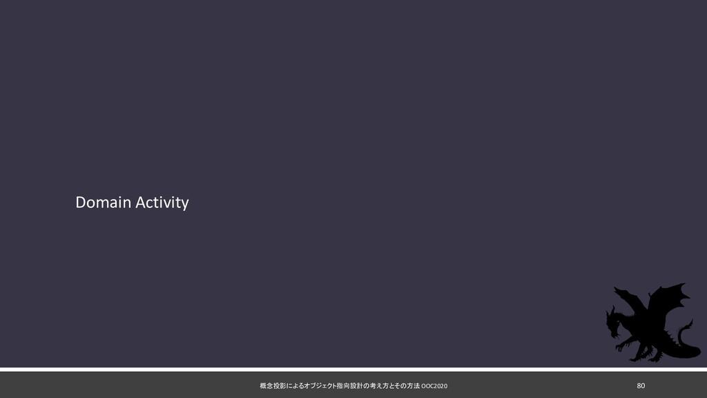 概念投影によるオブジェクト指向設計の考え方とその方法 OOC2020 80 Domain Ac...