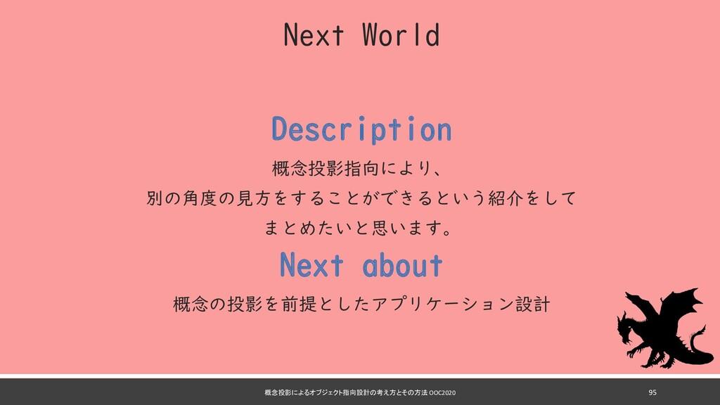 Next World Description 概念投影指向により、 別の角度の見方をすることが...