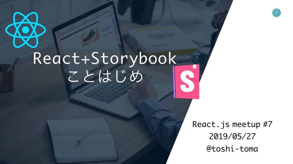 1 React+Storybook ͜ͱ͡Ί React.js meetup #7 201...