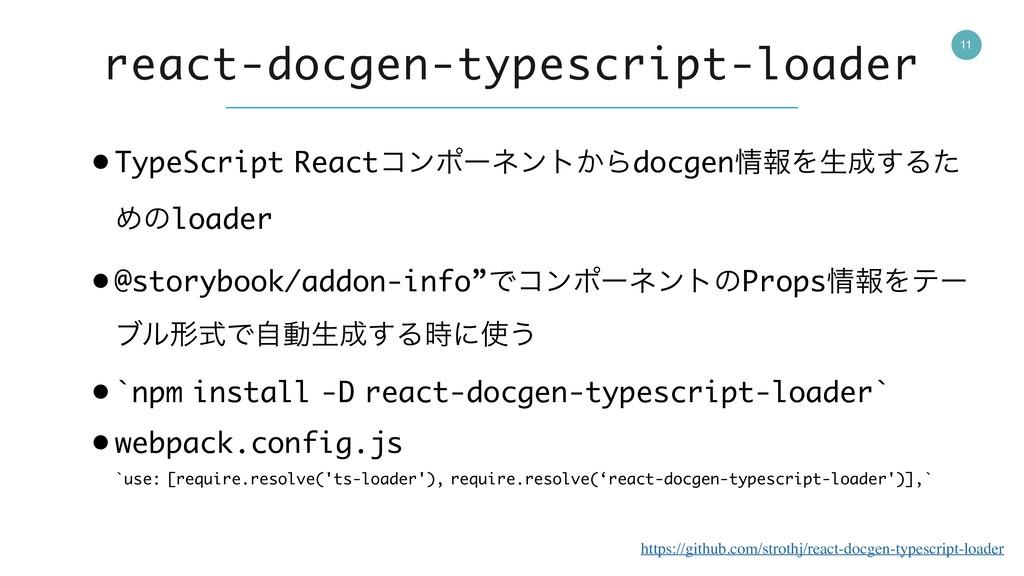 11 react-docgen-typescript-loader • TypeScript ...