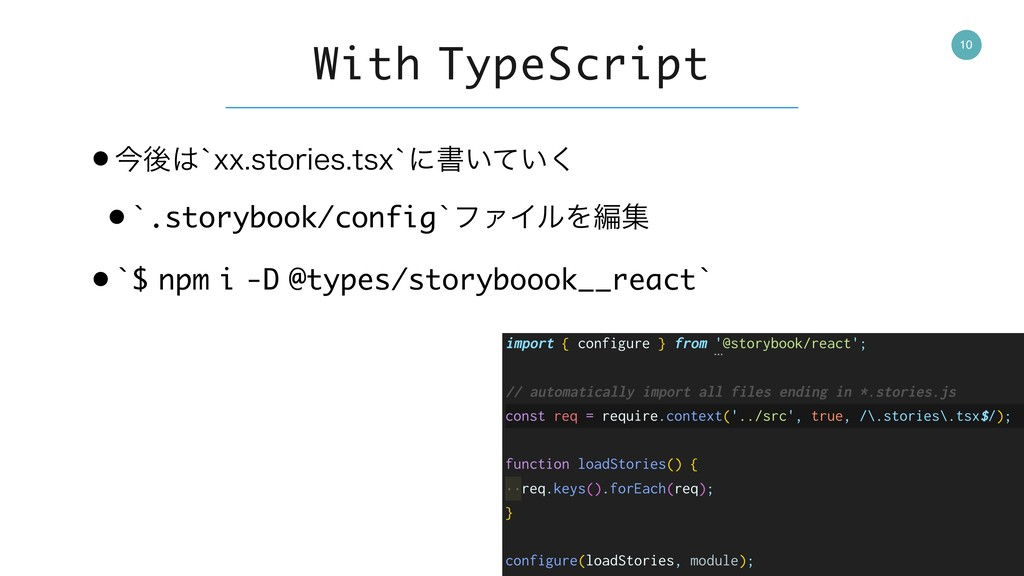 10 With TypeScript • ࠓޙAYYTUPSJFTUTYAʹॻ͍͍ͯ͘ ...