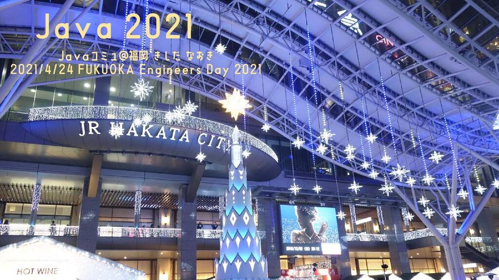 Java 2021 Javaコミュ@福岡 きしだ なおき 2021/4/24 FUKUOKA ...