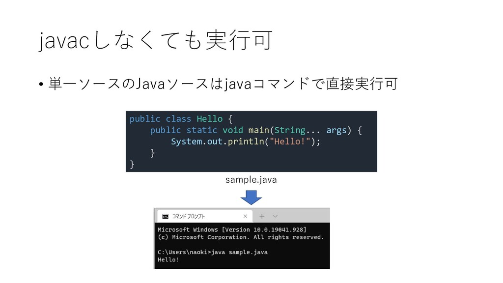 javacしなくても実行可 • 単一ソースのJavaソースはjavaコマンドで直接実行可 pu...