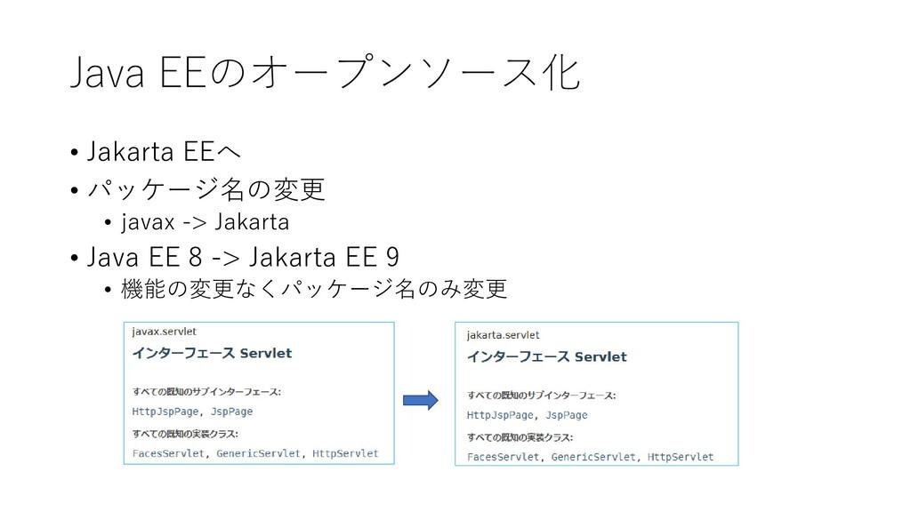 Java EEのオープンソース化 • Jakarta EEへ • パッケージ名の変更 • ja...