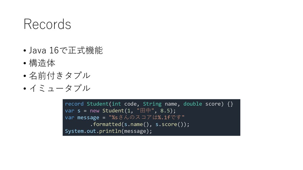 Records • Java 16で正式機能 • 構造体 • 名前付きタプル • イミュータブ...